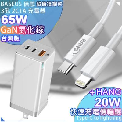Baseus GaN迷你氮化鎵65W快充充電器(台灣版)+HANG PD20W Type-C to Lightning快充線-100cm