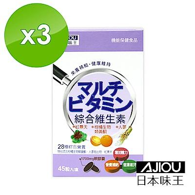 【日本味王】綜合維他命軟膠囊(45粒/瓶) x3盒 @ Y!購物