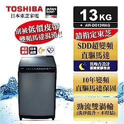 TOSHIBA東芝 勁流雙渦輪超變頻13公斤洗衣機 科技黑 AW