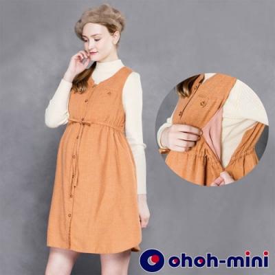 【ohoh-mini 孕哺裝】 日系簡約背心式孕哺洋裝