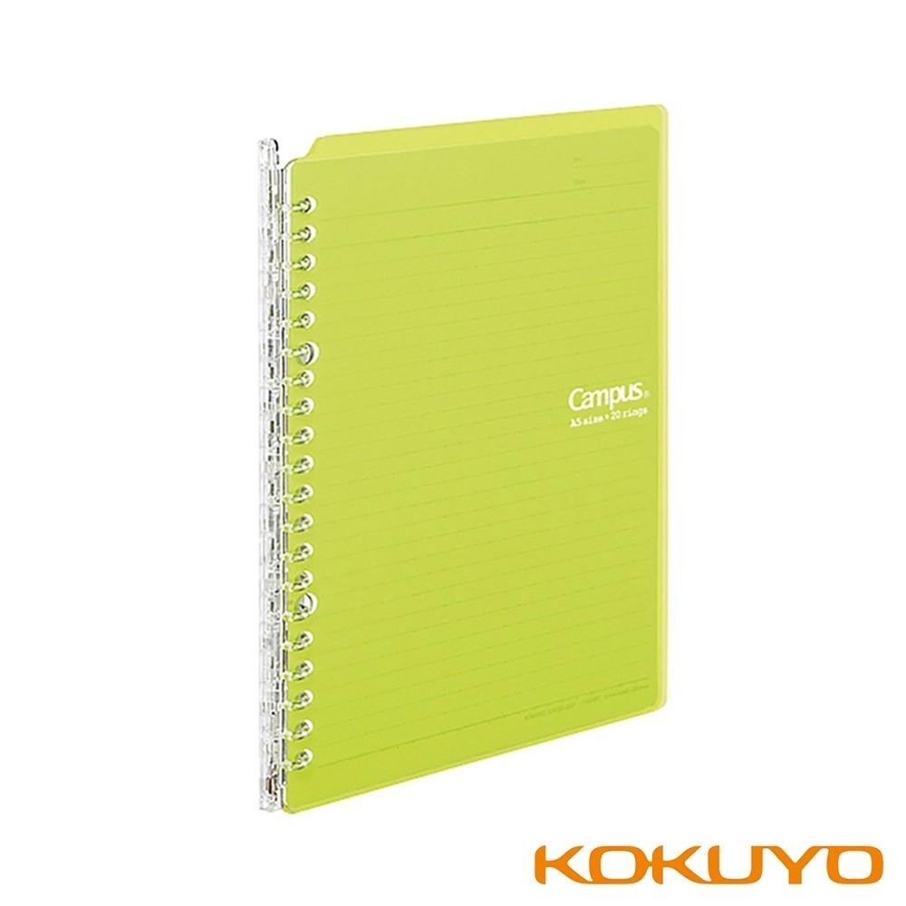 KOKUYO Campus 超薄型360度活頁夾筆記本(20孔)-A5黃綠