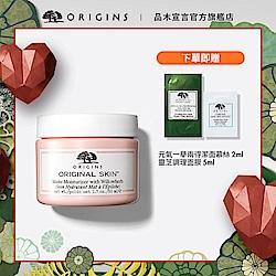 【官方直營】Origins 品木宣言 天生麗質粉美肌超霧感水凝霜