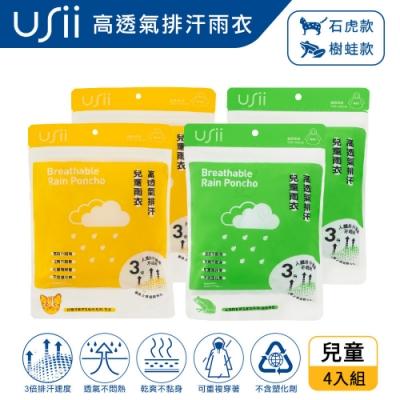 USii 高透氣排汗兒童雨衣-台灣特有野生動物系列-石虎+樹蛙 (4入組)