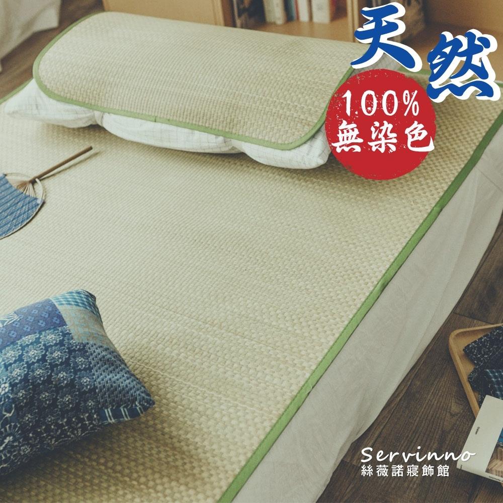 絲薇諾 無染色藺草涼蓆-單人加大3.5尺(不含枕墊)