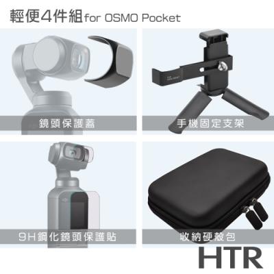 HTR 輕便組 for OSMO Pocket 收納硬殼包(中) 手機固定支架 9H鋼化螢幕鏡頭保護貼 鏡頭保護蓋