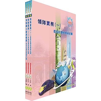 領隊人員(華語組)模擬試題套書(贈題庫網帳號、雲端課程)