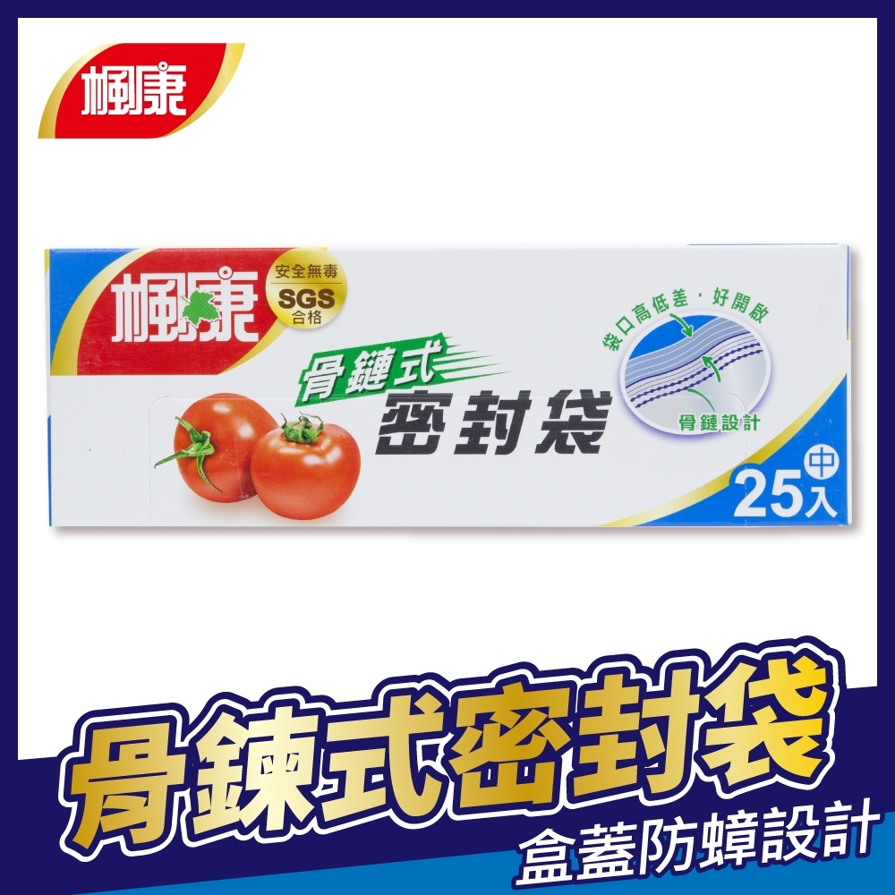 楓康骨鏈式夾鏈密封袋(中/25入/21x17cm)