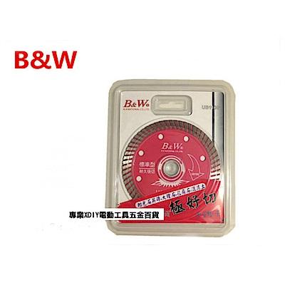 專業級B&W UB-110G 鑽石切片