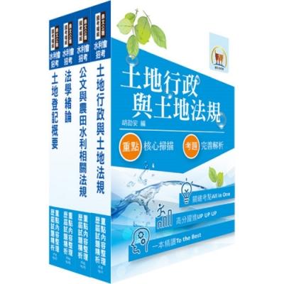 最新水利會考試(行政人員-地政組)套書(贈題庫網帳號、雲端課程)