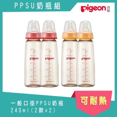 日本《Pigeon 貝親》一般口徑PPSU奶瓶240ML組(M、Y各2)