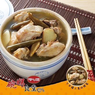【呷七碗】甘甜剝皮辣椒雞 (490g)