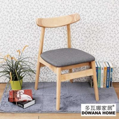 【多瓦娜】亞歷克實木餐椅-總寬47深52高79公分