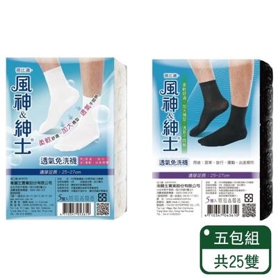 【蓓比適】風神&紳士 透氣免洗襪 5雙入/包-五包組 兩色可挑