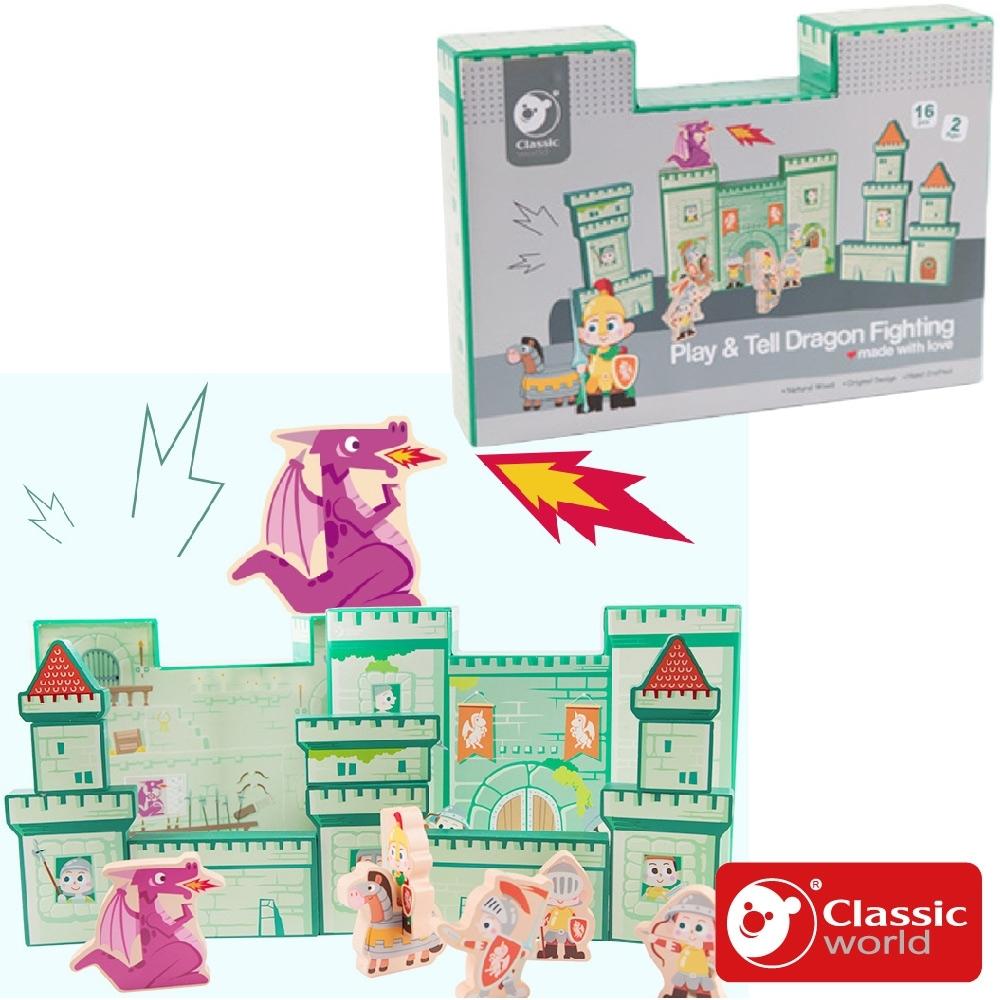 【德國 classic world 客來喜經典木玩】城堡守衛遊戲盒《54372》