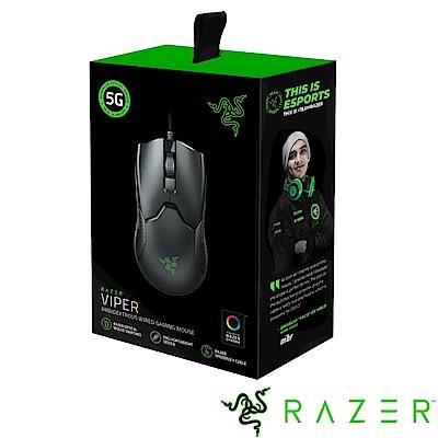 Razer Viper 毒蝰 光學微動電競滑鼠