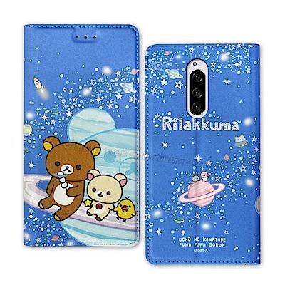 日本授權正版 拉拉熊 Sony Xperia 1 金沙彩繪磁力皮套(星空藍)
