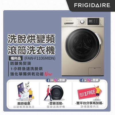 美國富及第Frigidaire 11KG 洗脫烘-變頻式滾筒洗衣機 FAW-F1106MIDN (福利品)
