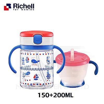 【任選】日本《Richell-利其爾》藍海夢水杯組合(150 200ML)