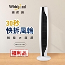 Whirlpool 惠而浦 可拆式智能大廈扇 WTFE100W(原廠保證福利品)