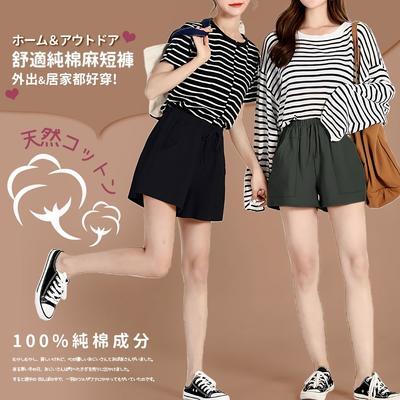(2件組)天然舒適純棉麻短褲!買2組再便宜!均一價598 BeautyFocus