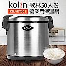 歌林kolin營業用50人份保溫鍋(KNJ-KY501)
