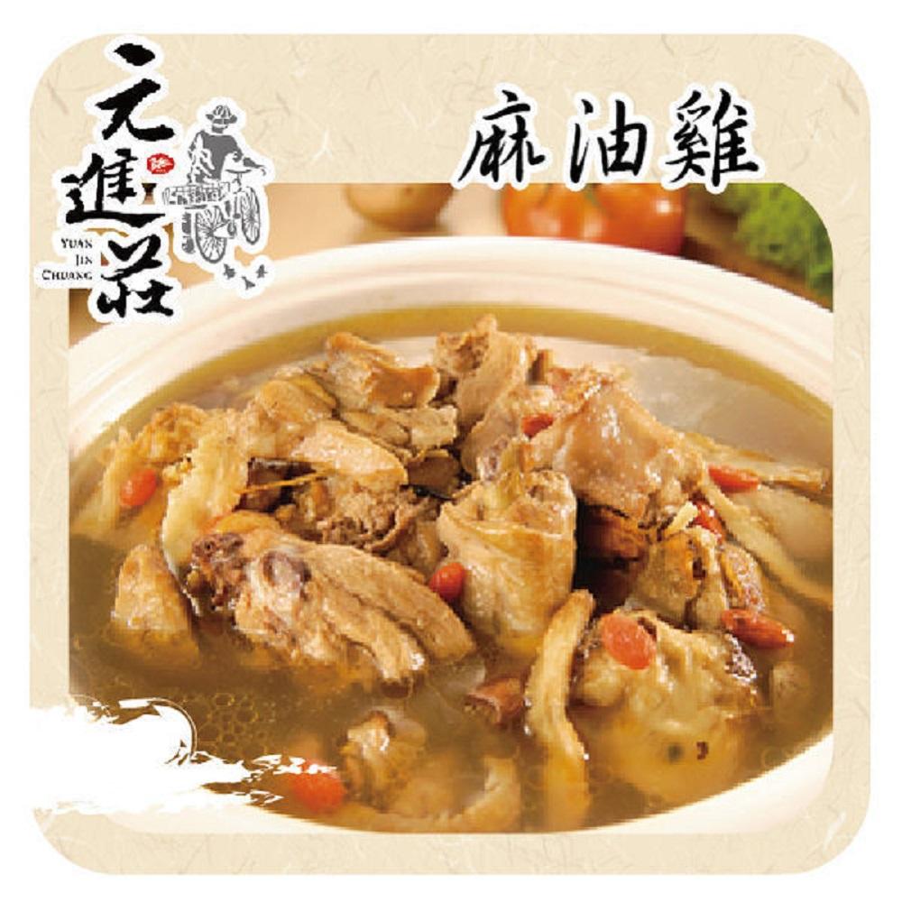 元進莊 麻油雞(1200g/份,共兩份)
