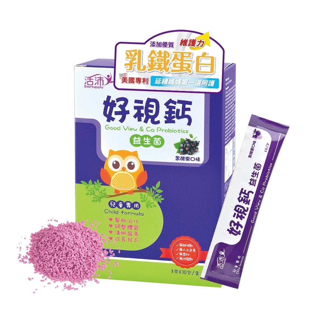 【生達活沛】好視鈣益生菌顆粒(兒童配方添加美國專利乳鐵蛋白維護力up)