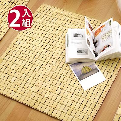 絲薇諾 天然專利麻將竹坐墊2入組-單人座(45×45cm)