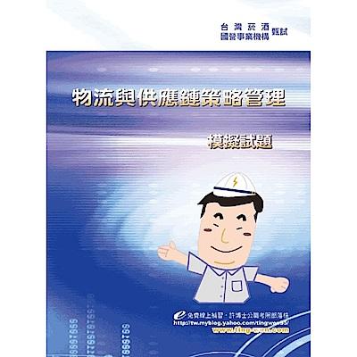 物流與供應鏈策略管理模擬試題(3版)