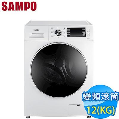 SAMPO聲寶 12KG 變頻滾筒洗衣機 ES-JD12D 典雅白