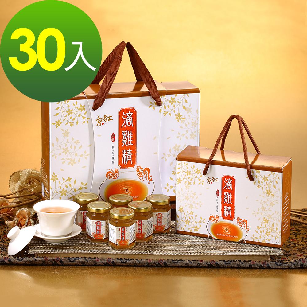 【京紅】滴雞精-30瓶/組