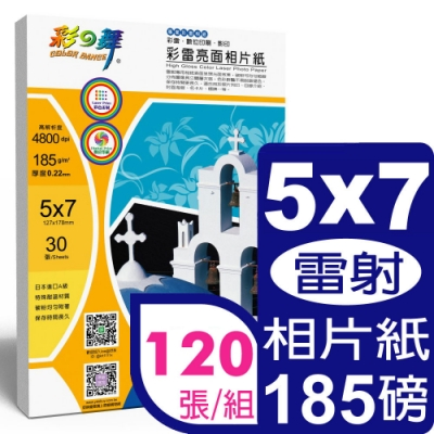彩之舞 185g 5x7 彩雷亮面相片紙 HY-A67*4包