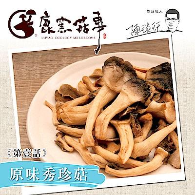 鹿窯菇事 原味秀珍菇餅乾(全素)(70g/盒,共兩盒)