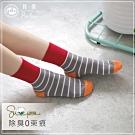 貝柔Supima抗菌萊卡除臭襪-寬口條紋(女款)