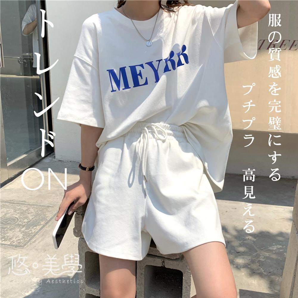 悠美學-日系簡約圓領文字純色造型套裝-2色(M-2XL)