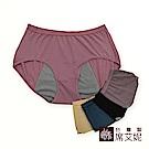 席艾妮SHIANEY 台灣製造(5件組)超加大尺碼安心生理內褲 竹炭纖維防水褲底