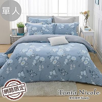 Tonia Nicole東妮寢飾 月下晚香100%精梳棉兩用被床包組(單人)