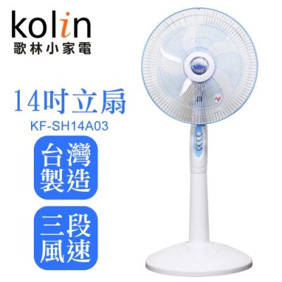 歌林kolin 14吋 3段速機械式電風扇 KF-SH14A03 水藍色