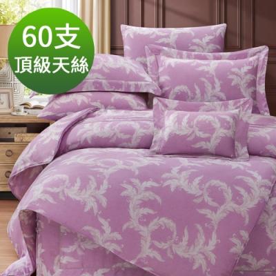 Saint Rose 頂級60高支數天絲 瓦勒莉-粉 特大 百貨專櫃款100%天絲兩用被床包四件組