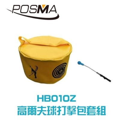 POSMA 高爾夫球打擊包 搭 揮桿訓練棒 HB010Z