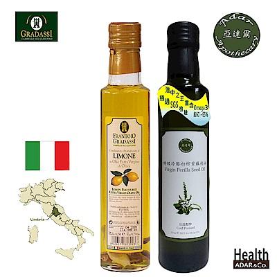 特級冷壓初榨紫蘇籽油255ml+檸檬風味-初榨橄欖油250ml