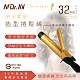 【N Dr.AV聖岡科技】DR-132S 奈米陶瓷造型捲髮棒 product thumbnail 1