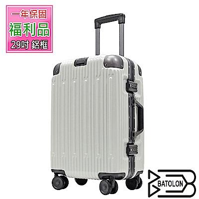(福利品 29吋) 浩瀚星辰TSA鎖PC鋁框箱/行李箱 (4色任選)
