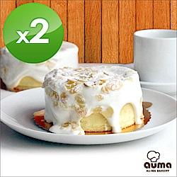 (滿699免運)奧瑪烘焙爆漿海鹽奶蓋蛋糕2入