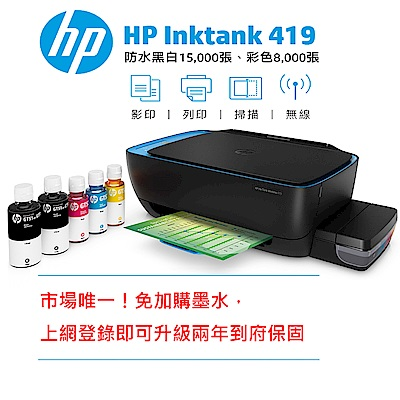 HP InkTank Wireless 419 超印量無線相片連供事務機