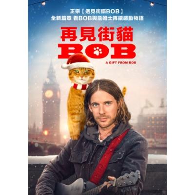再見街貓BOB DVD