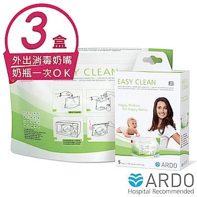 【ARDO安朵】瑞士易潔微波蒸氣奶嘴奶瓶消毒袋(5入*3盒)