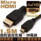 K-Line Micro HDMI to HDMI 1.4版 影音傳輸線 1.5M product thumbnail 1
