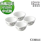CORELLE康寧 微風花彩4件式餐碗組(403)