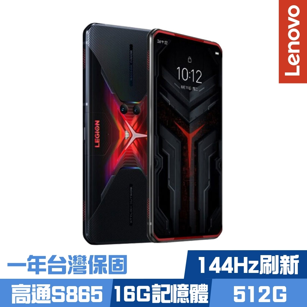 Lenovo Legion Phone Duel (16G/512G) 電競手機-幻影紅 product image 1